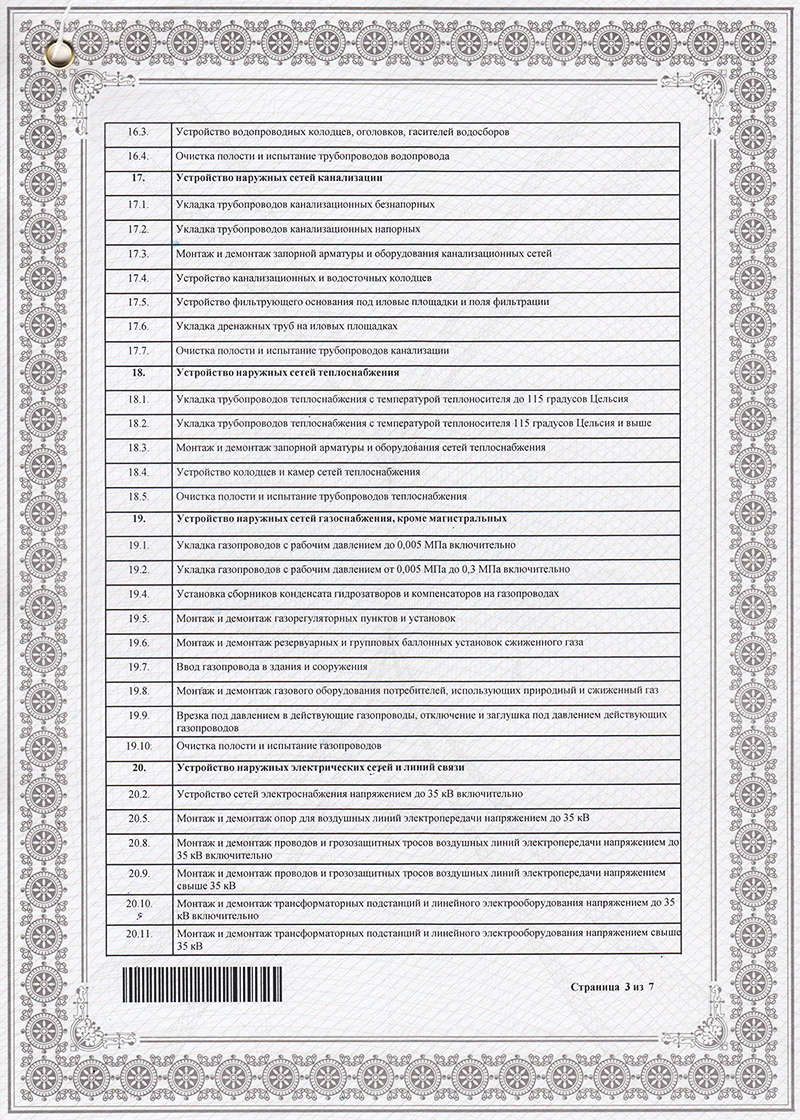 Свидетельство о допуске к работам на объектах капитального строительства (список работ - стр. 3)