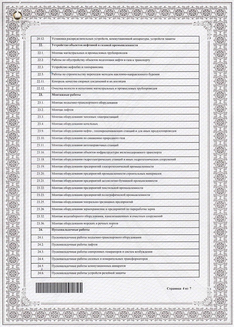 Свидетельство о допуске к работам на объектах капитального строительства (список работ - стр. 4)