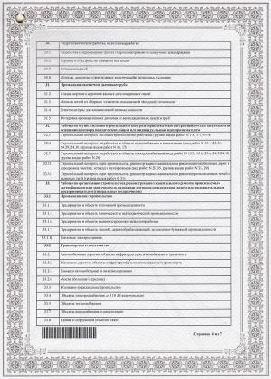 Свидетельство о допуске к работам на объектах капитального строительства (список работ - стр. 6)